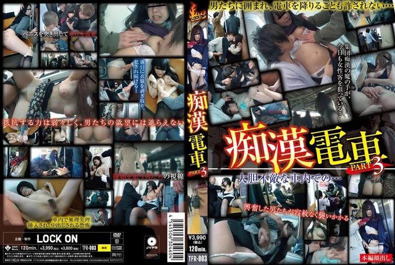 TFR-003 痴漢電車 PART3
